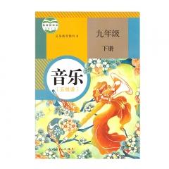 21春 音乐(五线谱)九年级下册人民教育新华书店正版图书