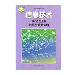 21春 信息技术选择性必修1 数据与数据结构上海科教新华书店正版图书