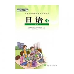 21春 高中日语(必修4)人民教育新华书店正版图书