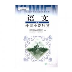 21春 高中语文·外国小说欣赏选修人民教育新华书店正版图书