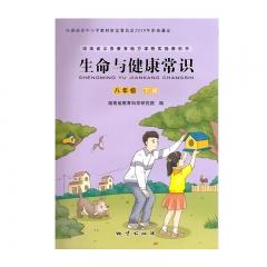 21春 生命与健康常识八年级下册地质新华书店正版图书