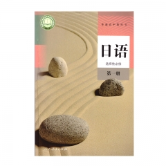21春 高中日语选择性必修1人民教育新华书店正版图书