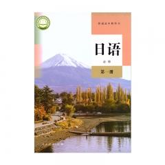 JC 21春 高中日语必修1 新华书店正版图书课本教科书 新华书店正版图书