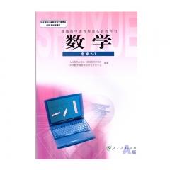 JC 21春 数学选修2-1A版 新华书店正版图书课本教科书 新华书店正版图书