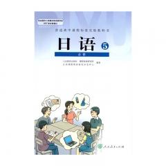 JC 21春 日语5(必修) 新华书店正版图书课本教科书 新华书店正版图书