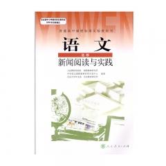 JC 21春 语文选修新闻阅读与实践 新华书店正版图书课本教科书