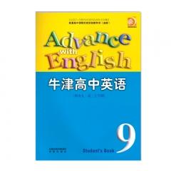 JC 21春 牛津高中英语(模块九·高三上学期)课本教科书新华书店正版图书