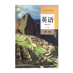 21春 英语 必修 第一册人民教育新华书店正版图书