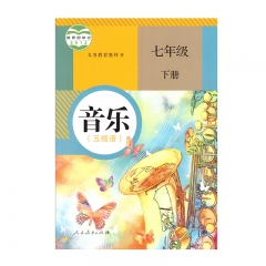JC 21春 音乐(五线谱)七年级下册 新华书店正版图书义务教育教科书 新华书店正版图书