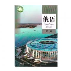 21春 俄语 选择性必修 第一册人民教育新华书店正版图书