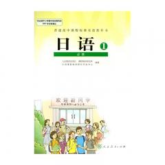 JC 21春 日语(必修1) 新华书店正版图书课本教科书 新华书店正版图书