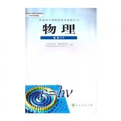 JC 21春 物理选修3-5新华书店正版图书 课本教科书 新华书店正版图书