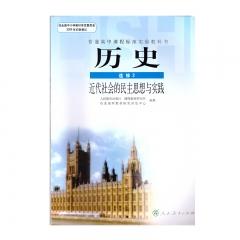 JC 21春 历史近代社会的民主思想与实践(选修2)新华书店正版图书 课本教科书