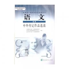 JC 21春 语文中外传记作品选读(选 修模块)新华书店正版图书 课本教科书