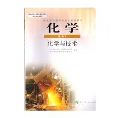 JC 21春 化学与技术(选修2)新华书店正版图书 课本教科书 新华书店正版图书