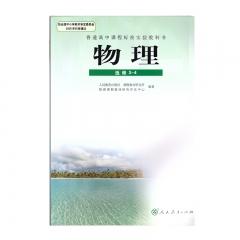 JC 21春 物理(选修3-4)新华书店正版图书 课本教科书 新华书店正版图书