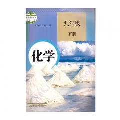 JC 21春 化学九年级下册新华书店正版图书 义务教育教科书 新华书店正版图书