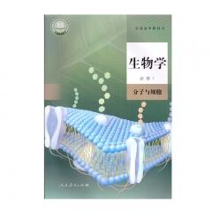 JC 21春 高中生物学必修1分子与细胞(2017年课标)新华书店正版图书 课本教科书