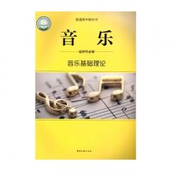 JC 21春 高中音乐选择性必修5音乐基础理论(2017年课标)新华书店正版图书 课本教科书
