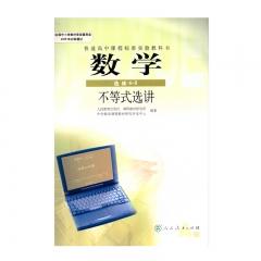JC 21春 数学不等式选讲(选修4-5)新华书店正版图书 课本教科书 新华书店正版图书