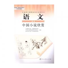 JC 21春 语文中国小说欣赏(选修模块)新华书店正版图书 课本教科书
