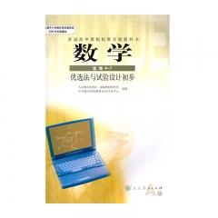 JC 21春 数学优选法与试验设计初步(选修4-7)新华书店正版图书 课本教科书