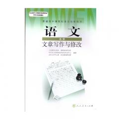 JC 21春 语文文章写作与修改(选修模块)新华书店正版图书 课本教科书
