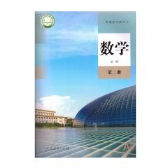 JC 21春 高中数学(A版)必修第二册(2017年课标)新华书店正版图书 课本教科书