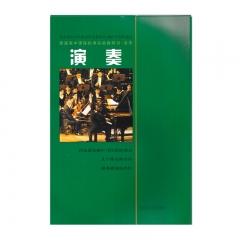 JC 21春 音乐演奏新华书店正版图书 课本教科书 新华书店正版图书