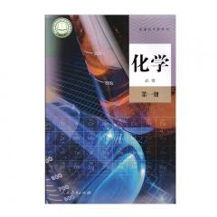 JC 21春 高中化学必修第一册(2017年课标)新华书店正版图书 课本教科书