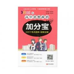 (2020版)加分宝·高中思想政治青岛出版社新华书店正版图书