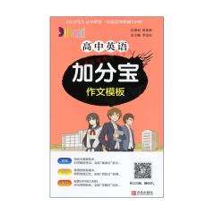 (2020版)加分宝·高中英语作文模板 青岛出版社新华书店正版图书