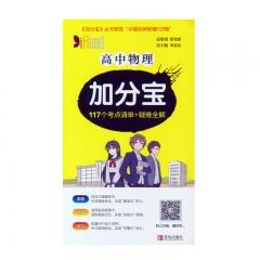 (2020版)加分宝·高中物理青岛出版社新华书店正版图书