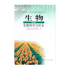 JC 21春 生物科学与社会(选修2)新华书店正版图书 课本教科书 新华书店正版图书