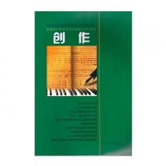 JC 21春 音乐创作(选修模块)新华书店正版图书 课本教科书 新华书店正版图书