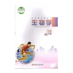 21春 生物七年级下册江苏教育出版社新华书店正版图书