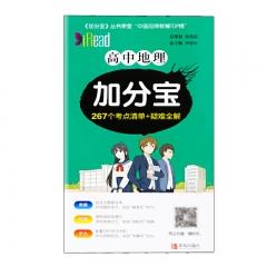 (2020版)加分宝·高中地理青岛出版社 新华书店正版图书