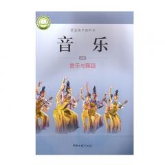 JC 21春 高中音乐必修5音乐与舞蹈(2017年课标)新华书店正版图书 课本教科书