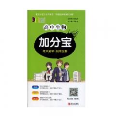 (2020版)加分宝·高中生物 青岛出版社李忠东新华书店正版图书