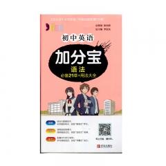 (2020版)加分宝·初中英语 语法青岛出版社李忠东新华书店正版图书