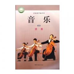 JC 21春 高中音乐必修3演奏(2017年课标)新华书店正版图书 课本教科书