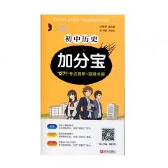 (2020版)加分宝·初中历史青岛出版李忠东新华书店正版图书