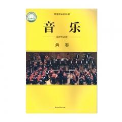 JC 21春 选择性必修2合奏(2017年课标)新华书店正版图书 课本教科书