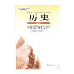 JC 21春 历史20世纪的战争与和平(选修3)新华书店正版图书 课本教科书