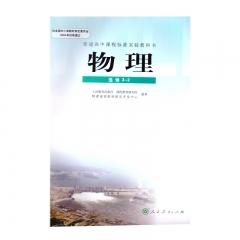 JC 21春 物理选修3-2新华书店正版图书 课本教科书