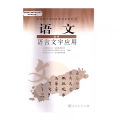 JC 21春 语文 语言文字应用(选修模块)新华书店正版图书 课本教科书