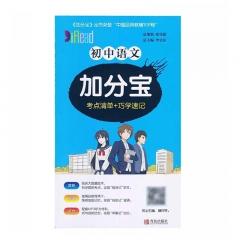 (2020版)加分宝·初中语文青岛出版社新华书店正版图书