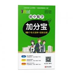 (2020版)加分宝·初中数学 青岛出版社新华书店正版图书
