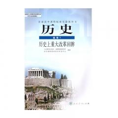 JC 21春 历史上重大改 革回眸(选修1)新华书店正版图书 课本教科书