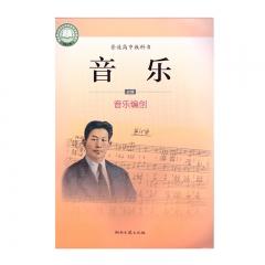 JC 21春 高中音乐 必修4 音乐编创(2017年课标)新华书店正版图书